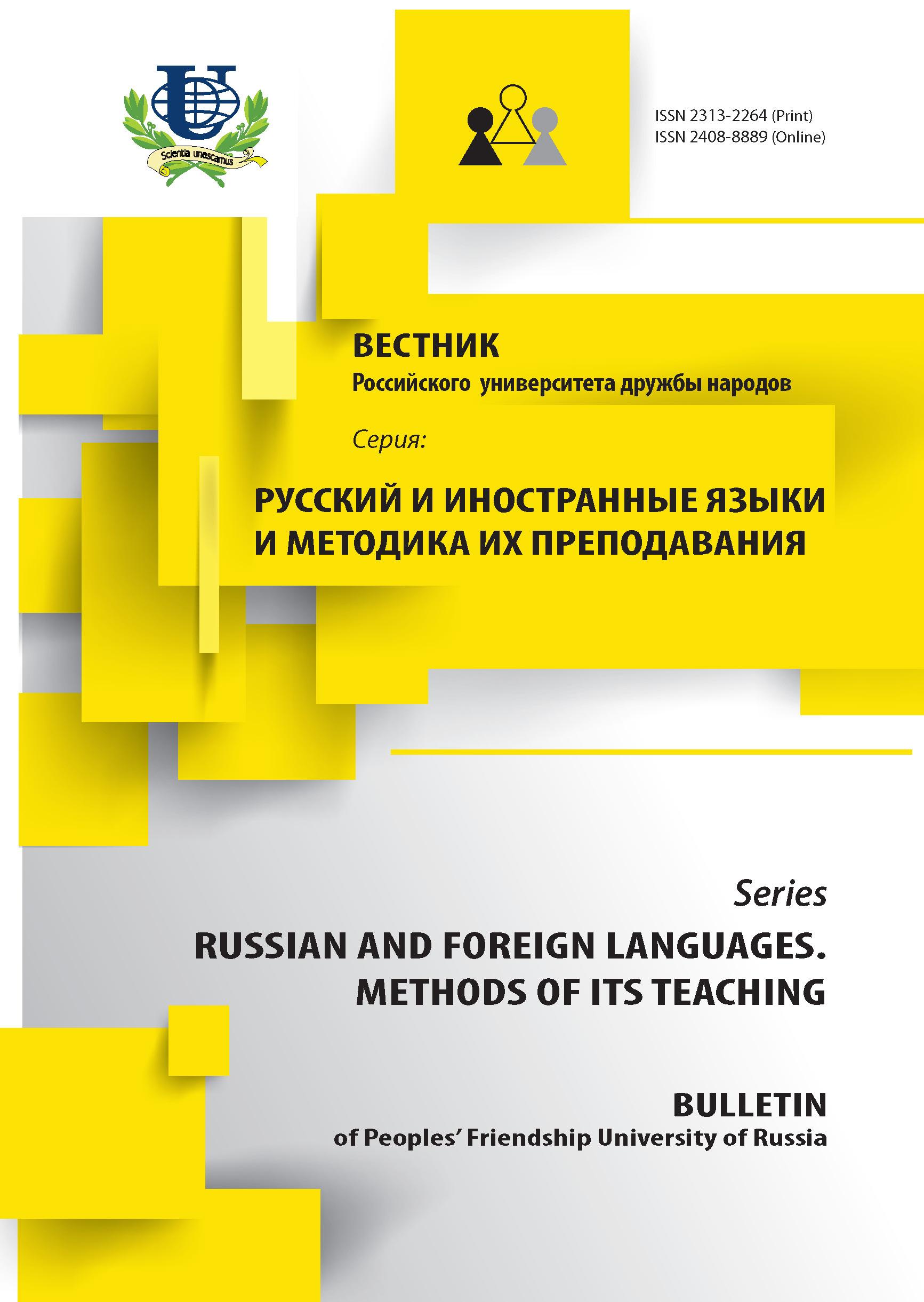 история преподавания английского языка в россии