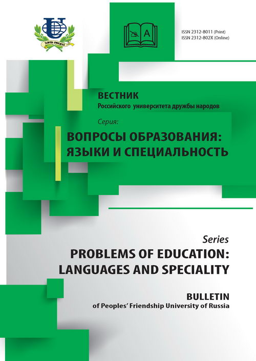 Problems of Higher Education in Russia