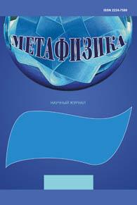 "Научный жкрнал ""Метафизика"""