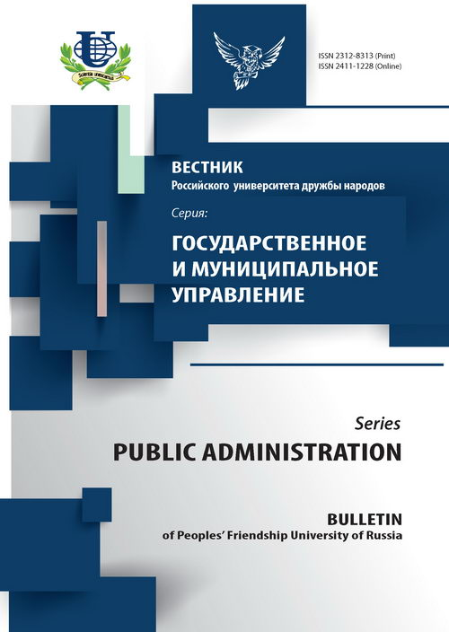 5 Contemporary Issues in Public Administration